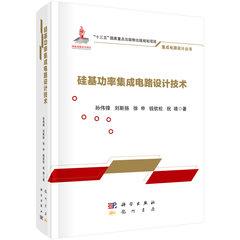 硅基功率集成電路設計技術-cover