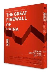 牆國誌:中國如何控制網路-cover