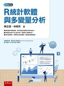 R統計軟體與多變量分析-cover