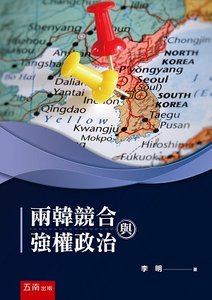 兩韓競合與強權政治-cover