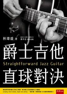爵士吉他直球對決 (附雙光碟)-cover