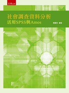 社會調查資料分析:活用 SPSS 與 Amos-cover