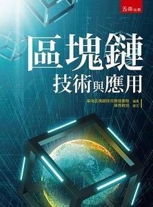 區塊鏈技術與應用-cover