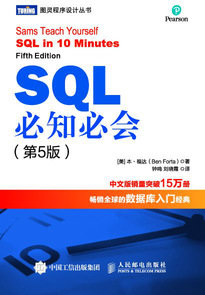 SQL 必知必會, 5/e (Sams Teach Yourself SQL in 10 Minutes a Day, 5/e)-cover