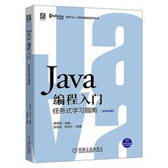 Java編程入門:任務式學習指南-cover