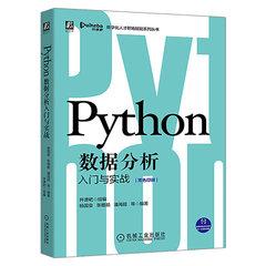 Python數據分析入門與實戰-cover