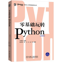 零基礎玩轉Python
