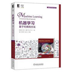 機器學習:基於約束的方法-cover