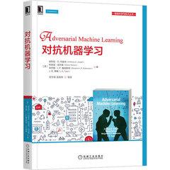 對抗機器學習-cover