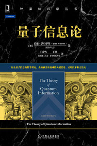 量子信息論-cover