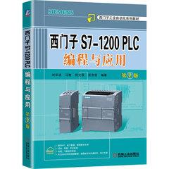 西門子 S7-1200 PLC 編程與應用, 2/e-cover
