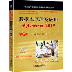 數據庫原理及應用:SQL Server2019 第二版-cover