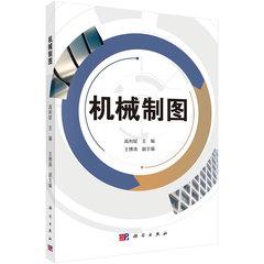 機械制圖-cover
