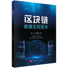 區塊鏈數據主權技術-cover