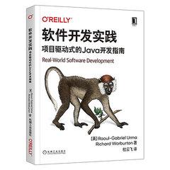軟件開發實踐:項目驅動式的Java開發指南-cover