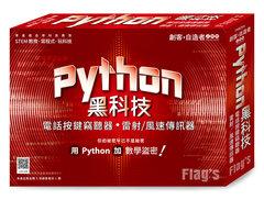 FLAG'S 創客‧自造者工作坊 -- Python 黑科技 : 電話按鍵竊聽器、雷射/風速傳訊器-cover