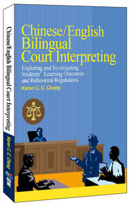 Chinese/English Bilingual Court Interpreting: Exploring and Investigating Students' Learning Outcomes and Behavioral Regulations (Paperback)-cover