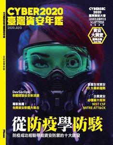 CYBER2020 臺灣資安年鑑-cover