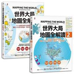 世界大局.地圖全解讀【Vol.1+Vol.2】(套書2冊)-cover