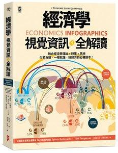 經濟學.視覺資訊全解讀 Economics Infographics-cover