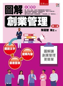 圖解創業管理, 2/e-cover