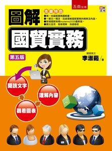 圖解國貿實務, 5/e-cover