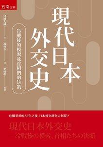 現代日本外交史:冷戰後的摸索及首相們的決斷