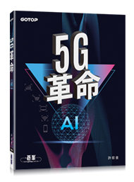 5G革命-cover