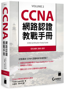 CCNA 網路認證教戰手冊 EXAM 200-301 (CCNA Certification Study Guide, Volume 2:Exam 200-301)-cover