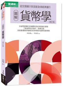 圖解貨幣學 (最新修訂版)-cover