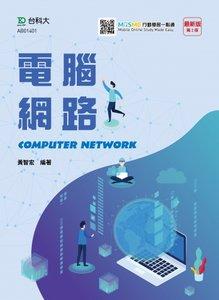 電腦網路 - 最新版(第二版) - 附MOSME行動學習一點通-cover