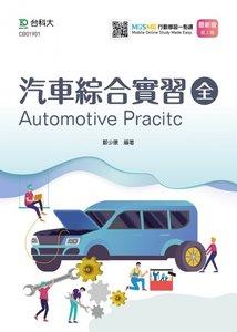 汽車綜合實習 全 - 最新版(第二版) - 附MOSME行動學習一點通-cover