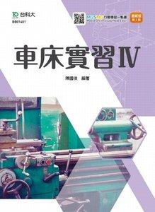 車床實習IV - 最新版(第二版) - 附MOSME行動學習一點通-cover