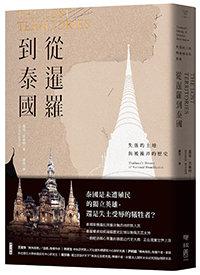 從暹羅到泰國:失落的土地與被操弄的歷史-cover