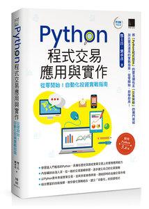 Python 程式交易應用與實作:從零開始!自動化投資實戰指南-cover