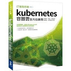 IT進階修煉:Kubernetes 容器雲全方位應用-cover