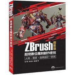 ZBrush 極新版:超絕數位雕刻創作密技 人物、場景、道具設計一把抓-cover