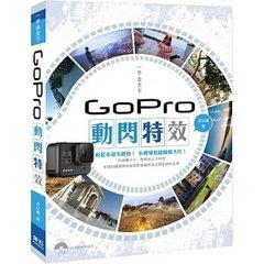 一竿走天下 : Gopro 動閃特效-cover