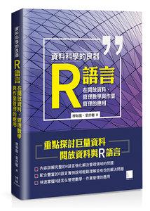 資料科學的良器:R語言在開放資料、管理數學與作業管理的應用-cover