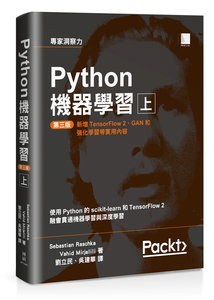 Python 機器學習 (上), 3/e (Python Machine Learning: Machine Learning and Deep Learning with Python, scikit-learn, and TensorFlow, 3/e)-cover