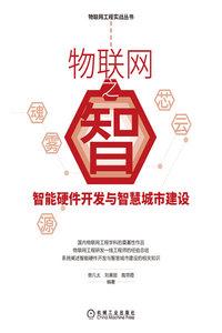 物聯網之智:智能硬件開發與智慧城市建設-cover