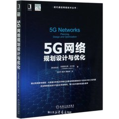 5G網絡規劃設計與優化-cover