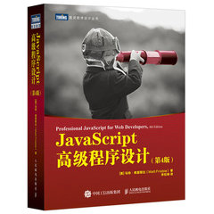 JavaScript 高級程序設計, 4/e (Professional JavaScript for Web Developers, 4/e)-cover