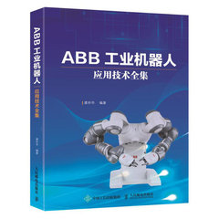 ABB 工業機器人應用技術全集-cover