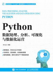 Python數據處理、分析、可視化與數據化運營-cover