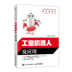 工業機器人及應用-cover