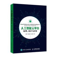人工智能雲平臺 原理、設計與應用-cover