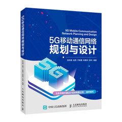 5G 移動通信網絡規劃與設計-cover
