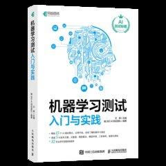 機器學習測試入門與實踐-cover