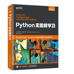 Python 無監督學習 (Hands-On Unsupervised Learning with Python)-cover